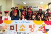 철원군자원봉사센터, 가족봉사단 제과제빵팀 향기로운 봉사활동