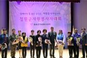 철원군자원봉사센터, 2019 철원군자원봉사자대회 개최