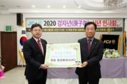 철원 청년회의소(JCI) 어려운 이웃 철원오대쌀 전달
