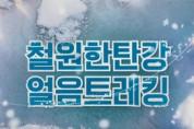 철원한탄강얼음트레킹