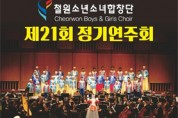 철원소년소녀합창단, 제21회 정기연주회 개최