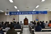 제63대 엄기영 철원경찰서장 취임식