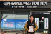 철원군·철원군지역사회보장협의체 착한가게 철원 179호점 현판식 개최