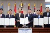 철원군 등 국방부와 국방개혁 상생발전 협약 체결