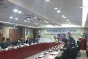 철원군, 제2차 접경지역 5개군 실무대책회의 개최