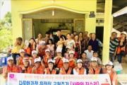 철원군해외봉사단, 다문화친정집고쳐주기