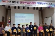 2019년 철원 평생학습 관계자 역량강화 워크숍 개최