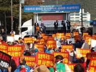 철원 접경지역 말살하는 '국방개혁반대' 범군민 궐기대회