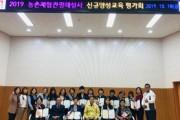 철원군, 제3기 철원군농촌체험관광해설사 14명 양성