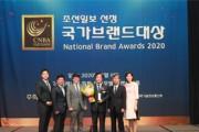 """""""철원오대쌀"""" 2020 국가브랜드 쌀 부문 大賞 수상"""
