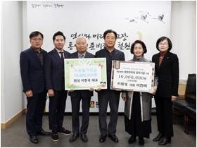 재단법인 철원장학회 장학기금 및 성금 기탁 잇따라