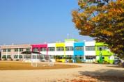 철원 묘장초교, 키다리아저씨 덕에 학교가 새단장 했어요