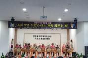 철원군 드림스타트, 2019 드림 가족 꿈꾸는 밤 개최