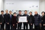 철원군산림조합 ,재단법인 철원장학회 장학기금 기탁