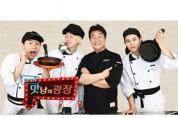 백종원이 출연하는 SBS '맛남의 광장' 철원편 방송