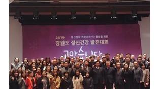 철원군정신건강복지센터,정신건강전문가와 이·통장이 함께하는  '2019년 정신건강 발전대회' 서 수상