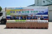 철원군-철원교육지원청 우수 지역농산물 꾸러기 오는 21일부터 배송