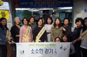철원군보건소, 건강생활실천 캠페인 전개