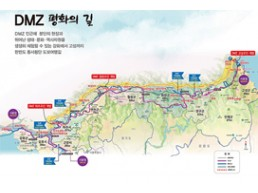 'DMZ 평화의 길' 올해 7개 노선 추가 개방…140억 투자