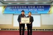 ㈜그래미 남종현 회장 재)철원장학회에 장학금 1억 쾌척