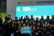 김화읍주민자치센터, 난타 동아리 대상 수상