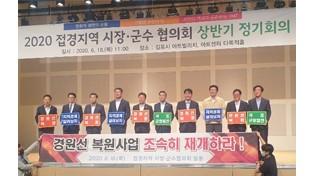 """""""경원선 남측구간 복원사업 조속히 재개하라"""""""