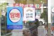 철원군보건소, 자살예방 번개탄판매개선사업 추진