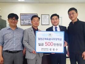 김정수 철원군체육회장 성금 500만원 체육회 전달