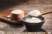 쌀 맛 나는 세상, 철원 오대쌀