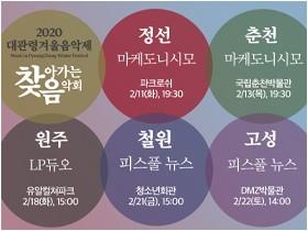 대관령겨울음악제 찾아가는 음악회 [피스풀 뉴스] 철원군 개최