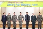 군민의 날 기념, 철원군민 시상식 열려