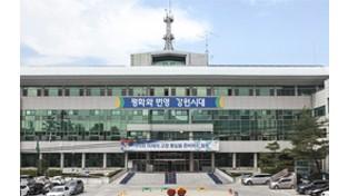 제8대 철원군의회 후반기 의장단 취임