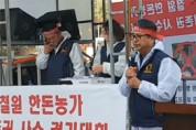 철원 한돈농가 생존권 사수 결의대회