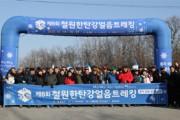 철원 한탄강 얼음트레킹 축제 오는 27일까지