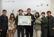 철원평화센터와 어깨동무공동촌 어려운 이웃돕기 성금 전달