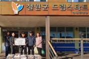 철원군 민속 5일장 노상상인연합회(회장 박용한) 나눔의 쌀 기부