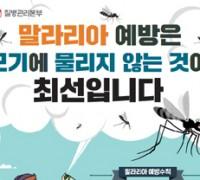 철원군보건소, 말라리아 감염 주의 당부