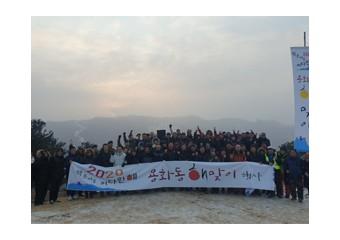 """갈말읍 태화산서 """"2020 용화동 해맞이 행사"""" 열려"""