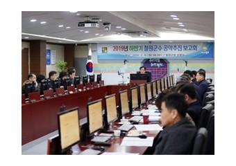 민선7기 철원군 공약추진[19년 하반기] 보고회 개최