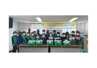 철원군새마을부녀회, 코로나19 예방을 위한 '이웃사랑 수제 마스크 만들기'