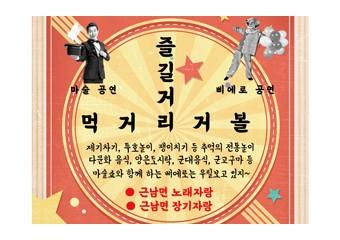 민.관.군.다문화가족 추억/행복 2호점 가게 운영 행사 개최