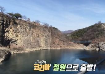 천혜의 자연을 품은 여행지, 철원