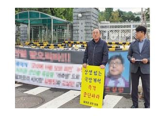 철원군의회, 일방적 국방개혁 항의 상경 시위