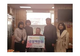 철원군 어린이집연합회, 어려운이웃 성금 100만원 기탁
