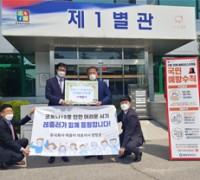 ㈜레즐러 코로나19 극복 저소득층 이웃돕기성금 기탁