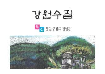 철원특집 강원수필 제28집 발간 … 철원에서 문학에 취하다