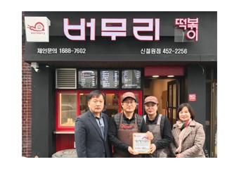 철원군·철원군지역사회보장협의체 착한가게 철원 177호점 현판식 개최