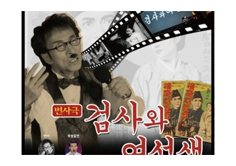 철원군, 설 특선'추억의 변사극<검사와 여선생>'개최