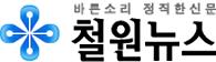 철원뉴스 로고